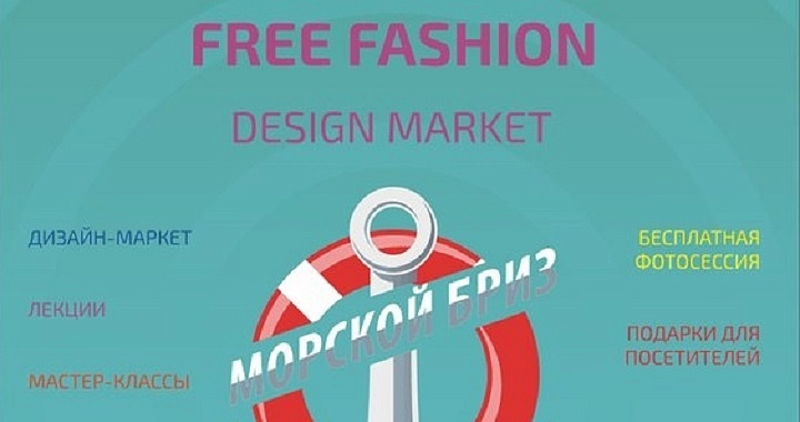 FREE FASHION DESIGN MARKET